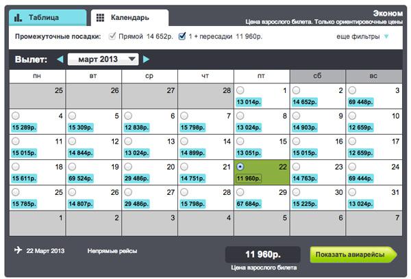 mondo - Поиск дешевых авиабилетов