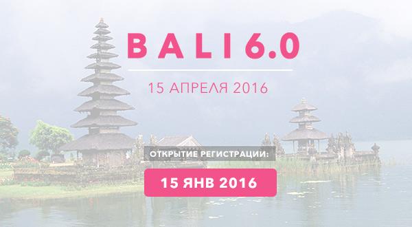 Санслёт 6.0 на Бали