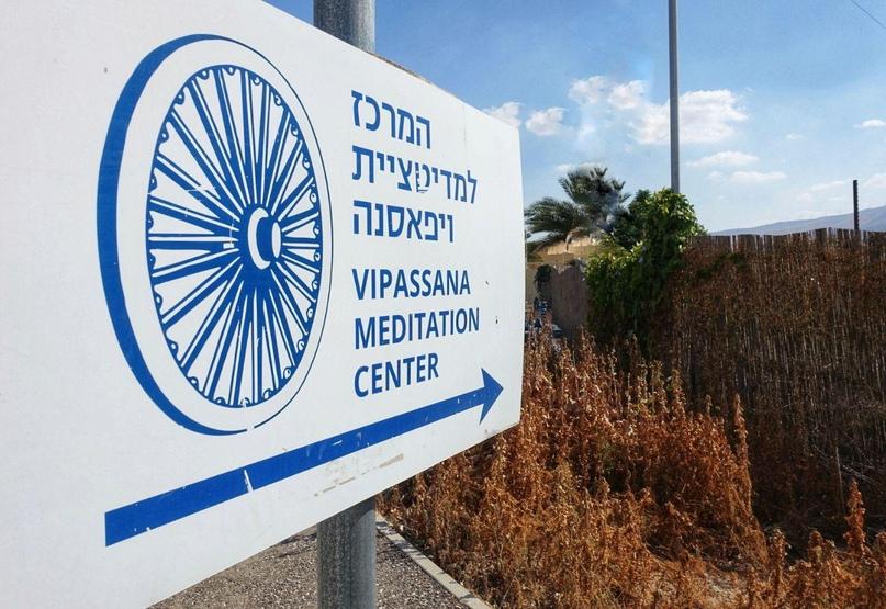 Центр випассаны в Израиле
